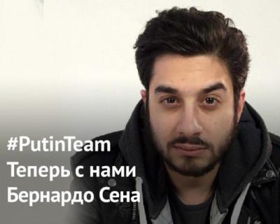 К движению PutinTeam присоединился немецкий кинематографист