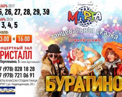 Севастопольская студия танца «Марта» подготовила незабываемый новогодний сюрприз