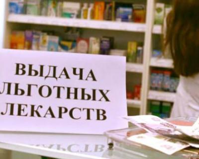 Для сведения льготников и инвалидов Севастополя: информация по социальной аптеке №30!
