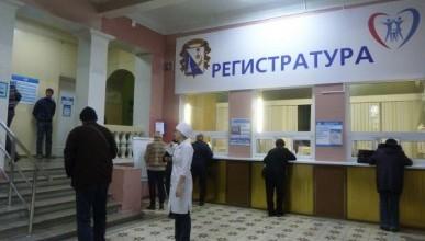 Работа «Бережливой поликлиники» в Севастополе изнутри