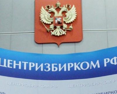 В день большой пресс-конференции Путина ЦИК объявляет о запуске предвыборной кампании?