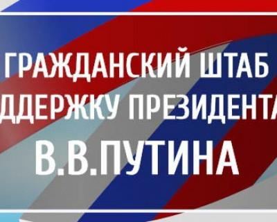 Севастопольская инициатива создания Гражданских Штабов в поддержку В.В.Путина находит поддержку в регионах России