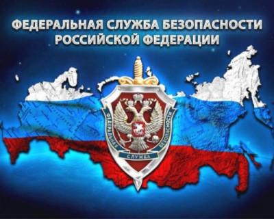 В России отмечается День работника органов безопасности