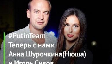 К движению PutinTeam присоединились певица Нюша с супругом