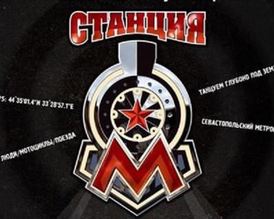 12 декабря для жителей Севастополя ознаменуется открытием Первой Станции Севастопольского Метрополитена