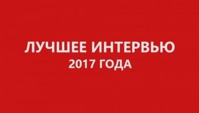 Лучшее интервью 2017 года! Анонимный предсказатель будущего Севастополя и Крыма
