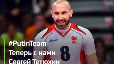 Частью PutinTeam стал олимпийский чемпион Сергей Тетюхин