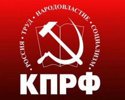 Севастопольские коммунисты пожелали любимой Родине в 2018 всего самого светлого