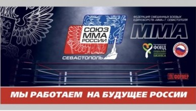 Федерация ММА Севастополя проводит зимние сборы спортсменов (РАСПИСАНИЕ)