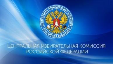 В России завершился приём документов у самовыдвиженцев на выборах президента