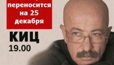 Розенбаум выступит в Крыму на десять дней позже, чем планировал