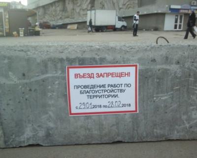 Площадь 50-летия СССР в Севастополе «подлечат»