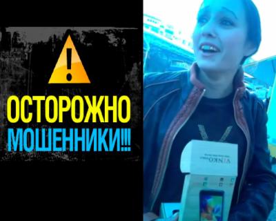 """Откуда дешёвые телефоны у севастопольских """"цыган""""? (видео)"""