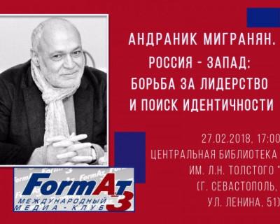 27 февраля Андраник Мигранян – в Севастополе!