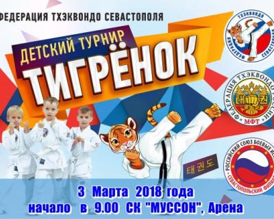 В Севастополе будут соревноваться «тигрята»