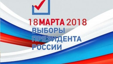 Севастопольцы, все на выборы президента!