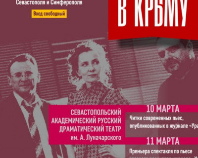 Урал в Севастополе!