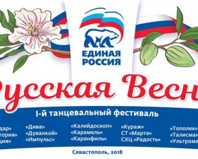 Первый танцевальный фестиваль «Русская весна» в Севастополе