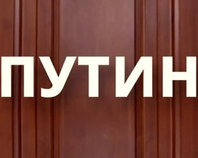 Президент РФ полностью разоблачился перед народом