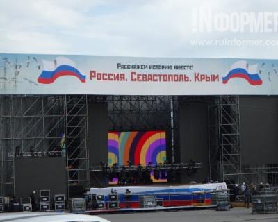 С Красной площади в Севастополь!