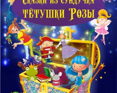 В Севастополе покажут сказки из сундучка тётушки Розы
