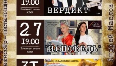 Куда сходить в Севастополе в марте? (АФИША)