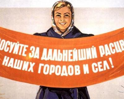 Агитационное искусство СССР