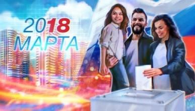 Как проходили выборы президента РФ в Севастополе