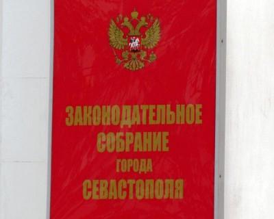 Кто реально работает в Законодательном Собрании Севастополя, а кто просиживает штаны?