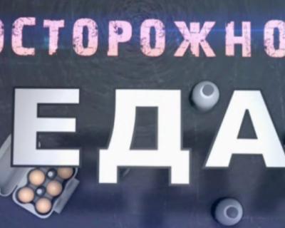 Опасная еда в Севастополе