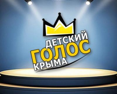Детский голос Крыма