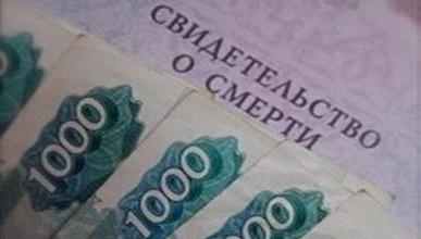 Правительство РФ: по 1 млн за каждого погибшего в пожаре