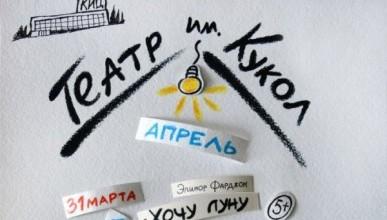 Куда следует сходить в Севастополе в апреле? (АФИША)