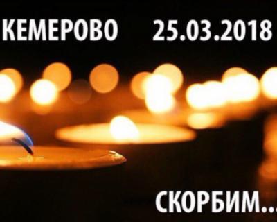 Сегодня в России траур по погибшим в кемеровской трагедии