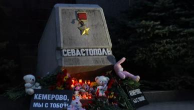 Севастопольцы скорбят вместе с Кемерово