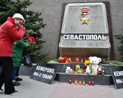 Севастополь и масштабный пожар в Кемерево