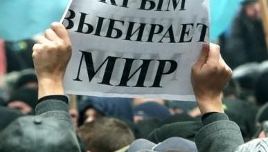 Крым выбирает мир