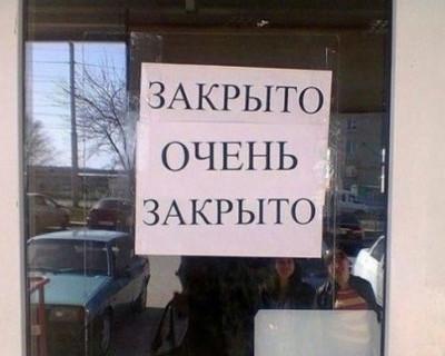 Прокуратура Крыма требует закрыть 22 опасных объекта