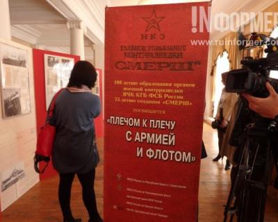 Выставка ФСБ в Севастополе (ФОТОРЕПОРТАЖ)