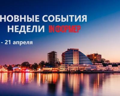 Главные события в Севастополе за 2 минуты!