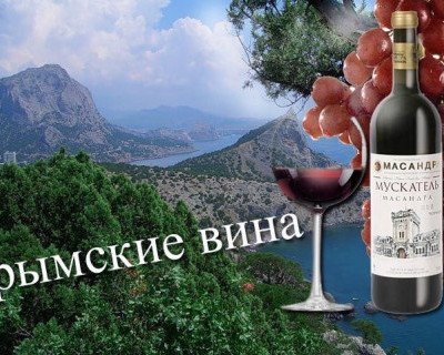 Вслед за вятским квасом — крымские вина. Их реклама скоро на всех телевизионных экранах!