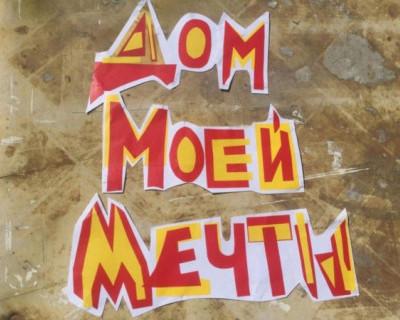 Севастопольские дети рисуют дом мечты
