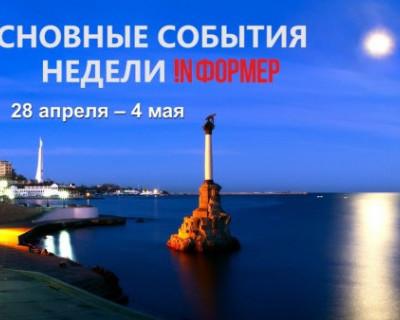 Основные события Севастополя 28 апреля – 4 мая