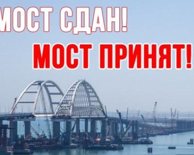 Крымский мост смеётся над украинцами (СКРИН, ВИДЕО, ФОТО)