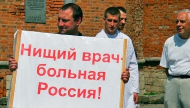 Севастопольский центр занятости опубликовал вакансии для врачей с нищенскими окладами