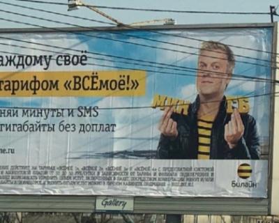 Новая реклама «Билайн» связана с фашистской тематикой?