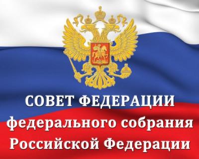 Совет Федерации начал подготовку закона о признании передачи Крыма Украине недействительной
