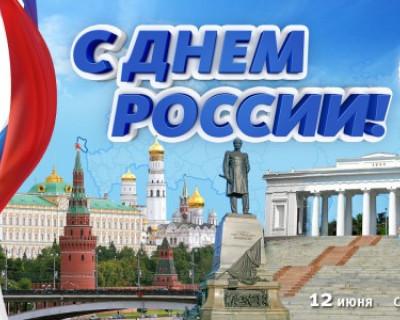 Всех соотечественников с Днём России!