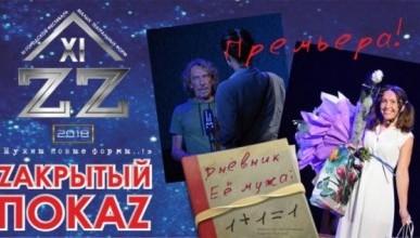 Дневник фестиваля «ZZ -XI» (страница первая)