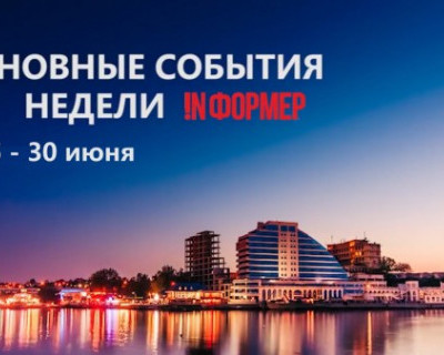 Главные события недели 23-30 июня (ВИДЕО)